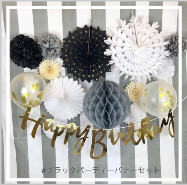 ブラック パーティバナーセット♪誕生日 バルーン サプライズ 飾り 大人 上品