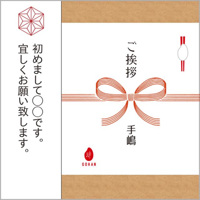 はじめましての挨拶・水引 麻の葉 絆GOHAN petite 300g(2合炊き) 【メール便送料無料】