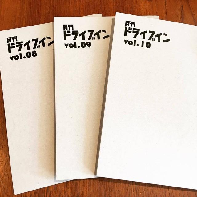 リトルプレス「月刊ドライブイン 3冊セット(vol.08、09、10)」 - メイン画像