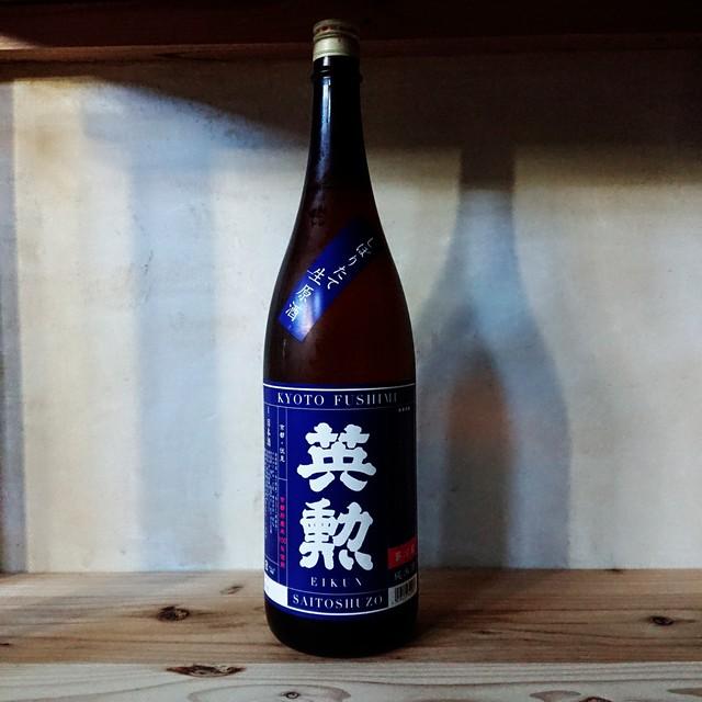 英勲 純米 しぼりたて生原酒 720ml
