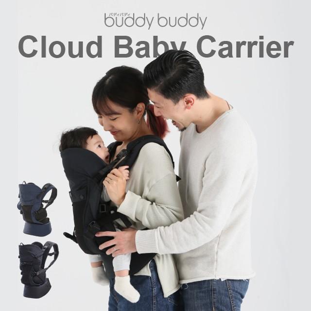 CLOUD BABY CARRIER(クラウド ベビーキャリア)