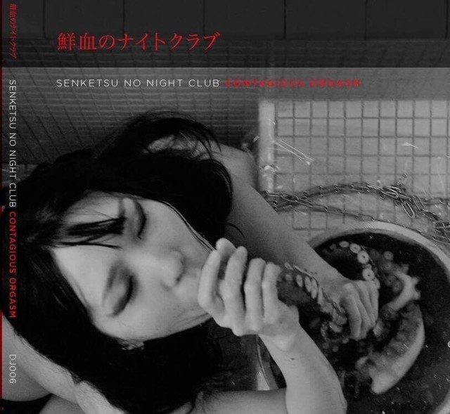 Senketsu No Night Club + Contagious Orgasm - Ukiyozoshi  CD - メイン画像