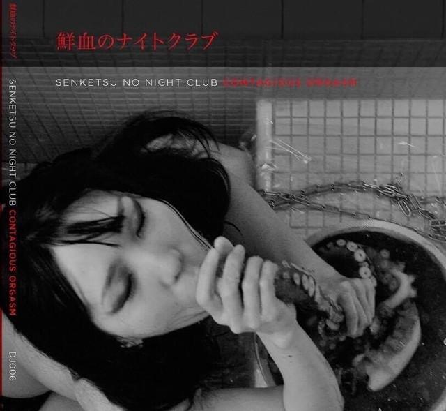 Senketsu No Night Club + Contagious Orgasm - Ukiyozoshi  CD - メイン画像