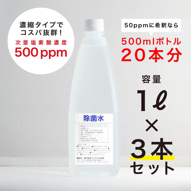 [3本セット]次亜塩素炭酸水 除菌・消臭「カーボクリニックウォーター」500 ppm