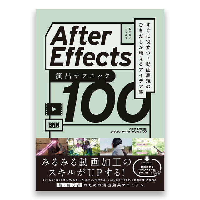 After Effects 演出テクニック100 すぐに役立つ! 動画表現のひきだしが増えるアイデア集
