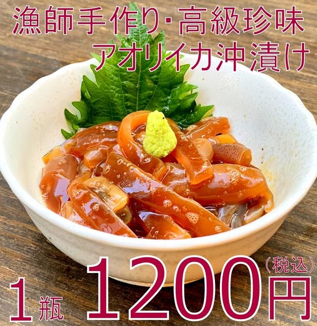 (0025)漁師手作り アオリイカ沖漬け 100g入 2瓶