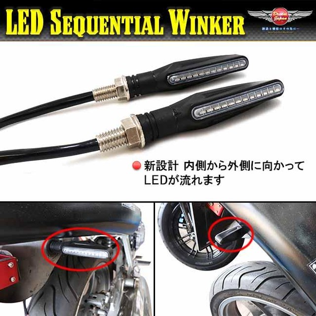 バイク 流れる LED ウインカー ブラック/オレンジ/アンバー 2個セット/シーケンシャル/CB/ZZR/バリオス/ゼファー/b124【クリックポスト送料無料】