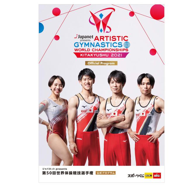 【電子版】世界体操2021公式プログラム