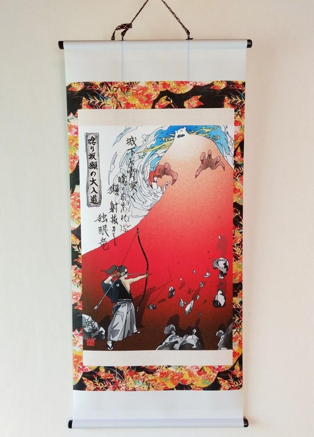 妖怪241・唸り坂獺の大入道(宮城県・仙台市)