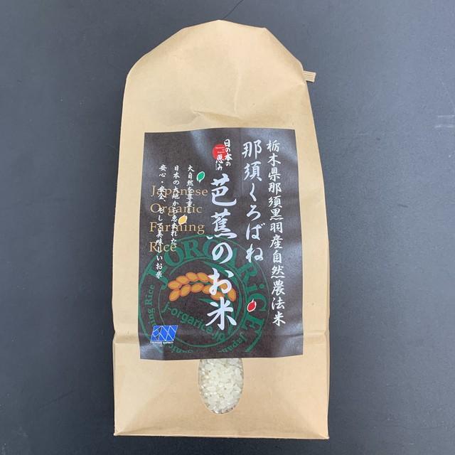 新米:令和2年産 プレミアム有機精米「那須くろばね芭蕉のお米」 | 有機JAS認定・自然農法・無農薬栽培のお米だから、安心・ヘルシー・おいしい