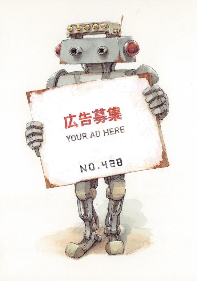 【とんかちしょうねん】原画「 Your AD here 」