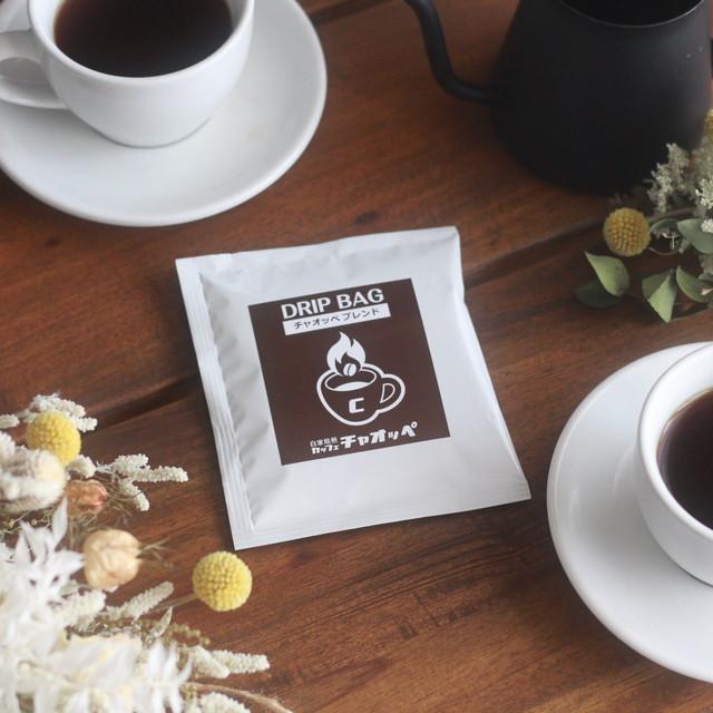 【送料無料】ドリップバッグコーヒー(2週間分14個入り)チャオッペブレンド