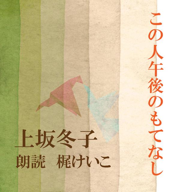 [ 朗読 CD ]この人午後のもてなし  [著者:上坂冬子]  [朗読:梶けいこ] 【CD6枚】 全文朗読 送料無料 オーディオブック AudioBook