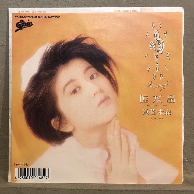 """●遊佐未森 / 瞳水晶(7"""")見本盤"""