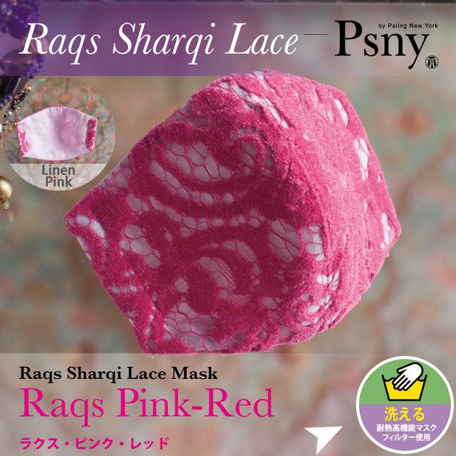PSNY ラクスシャルキー・ピンク・レッド 花粉 黄砂 洗えるフィルター入り 立体 マスク 大人用 送料無料
