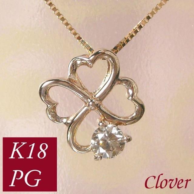 ダイヤモンド ネックレス 一粒 クローバー 四葉 0.1ct 18金ピンクゴールド ペンダント レディース