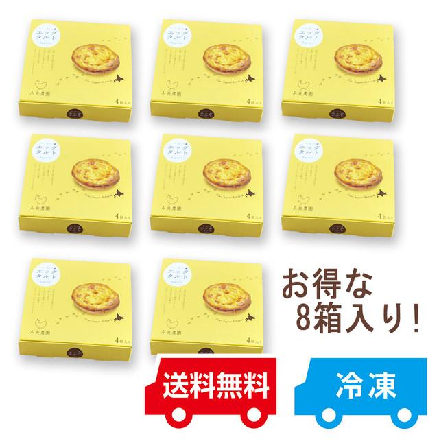 【送料無料】たまご屋さんのエッグタルト8箱セット