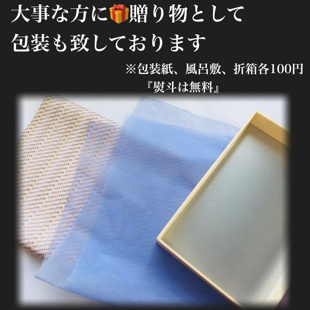 贈り物付属品『包装紙』『風呂敷』『折箱』各100円