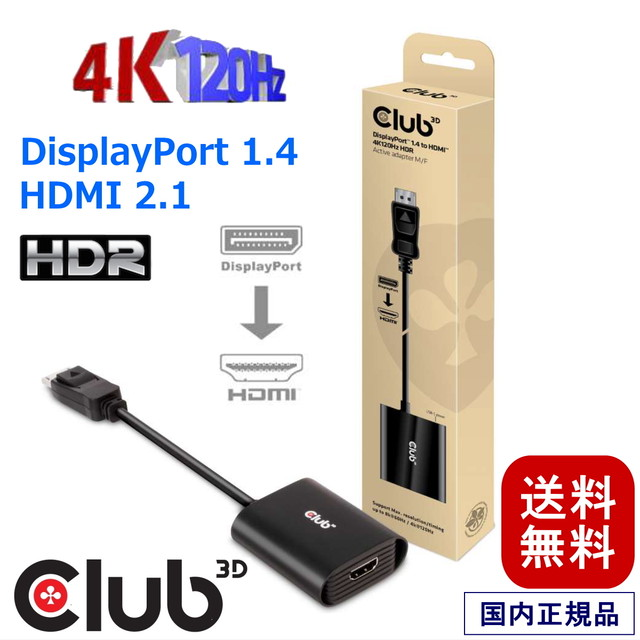 【CAC-1085】Club3D DisplayPort 1.4 to HDMI 2.1 4K120Hz HDR アクティブ アダプタ Active Adapter Male / Female (CAC-1085)