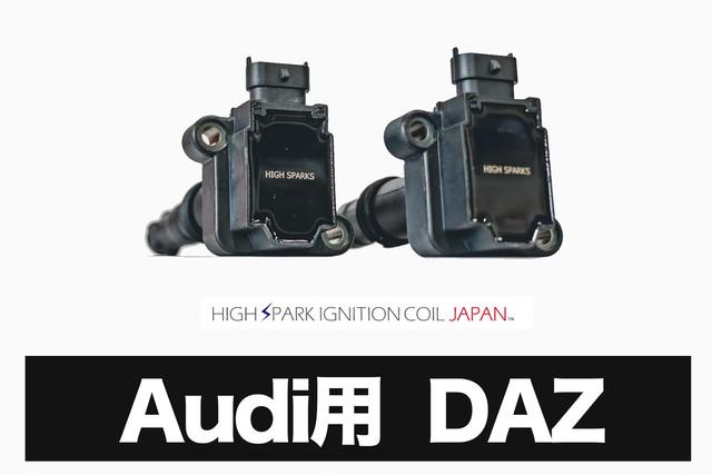 【送料無料】ハイスパークイグニッションコイル - Audi用  DAZ