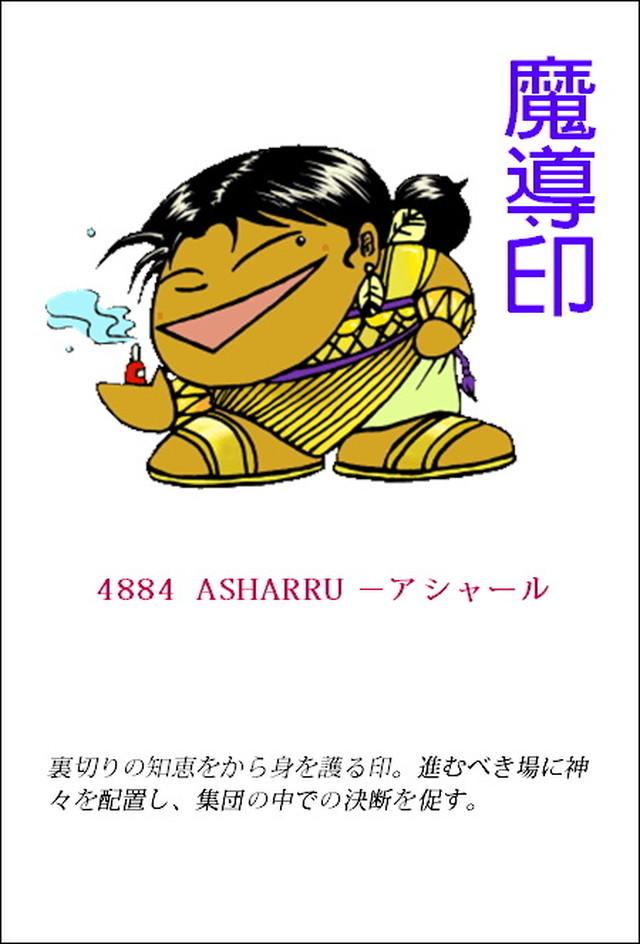 魔道印プリントサービス1枚-4884