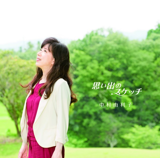 CD「思い出のスケッチ」