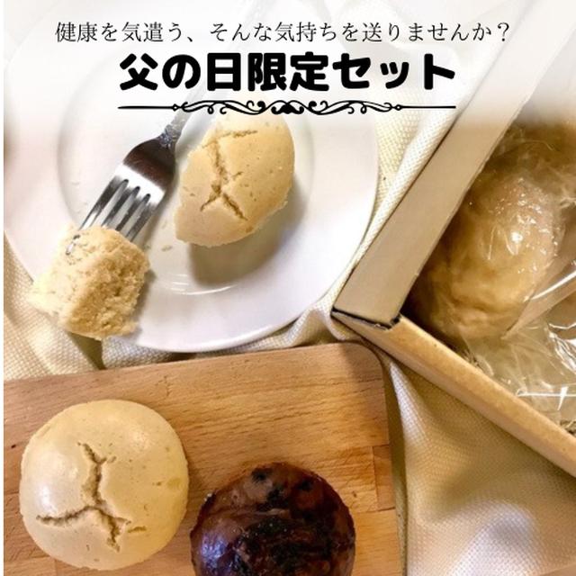 【父の日限定ギフト】米粉蒸しパン5種(プレーン・玄米・味噌・抹茶・モカ)