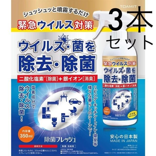ウイルス 除菌スプレー 日本製 除菌 消臭フレッシュ 350ml ウイルス対策 二酸化塩素 銀イオン Ag 消臭スプレー ノンアルコール 花粉症 3本セット