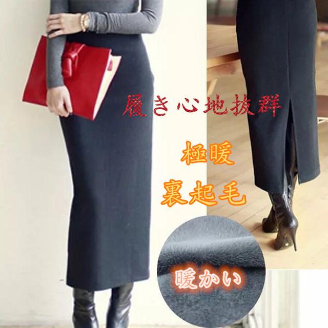 裏起毛ロングスカート無地 レデイーススカート ぬくもり極暖|全国送料無料! la0320