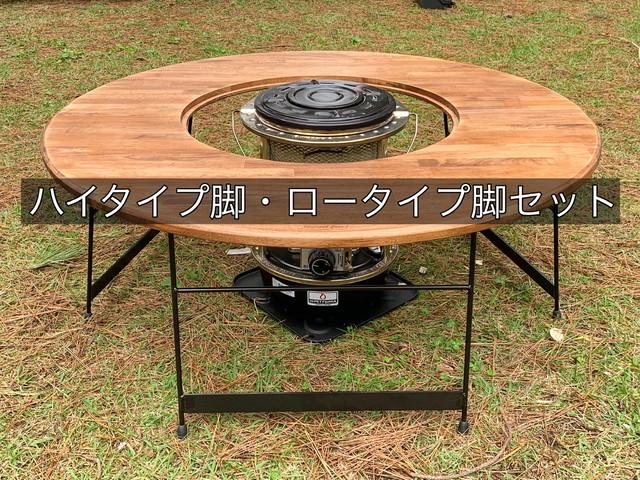 ◆セット商品◆センターホールテーブル L(ハイ・ロー脚セット)