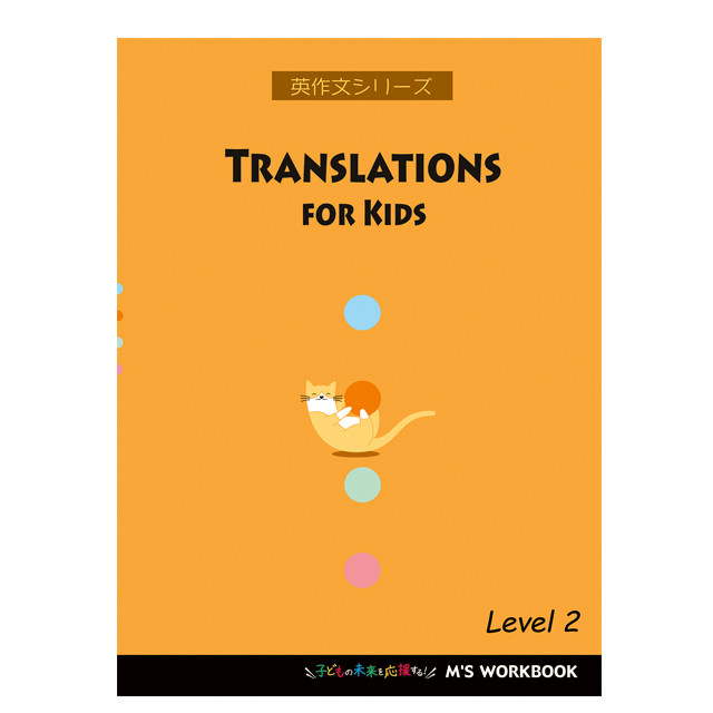 【Translations for Kids】Level 2
