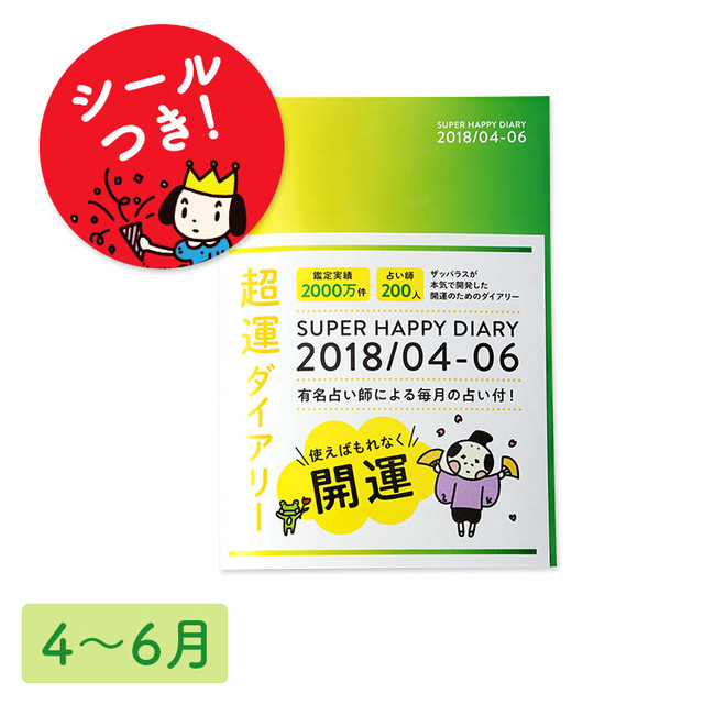 超運ダイアリー2018 1冊