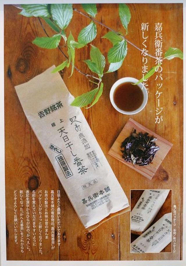 嘉兵衛番茶 (200g)