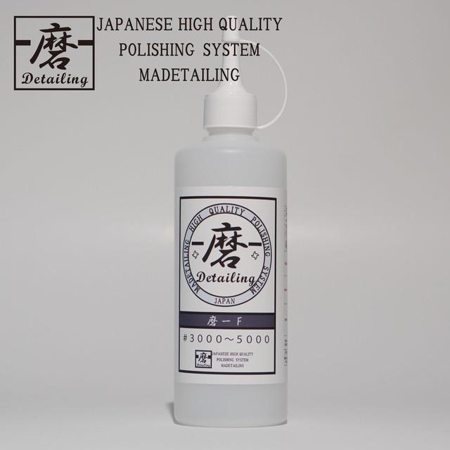 36.【業販用500ml】磨-F 仕上レンジコンパウンド