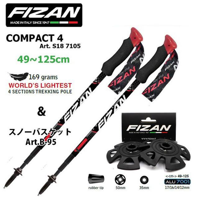 FIZAN フィザン 交換用スノーバスケット トレッキングポール用 スノーシューやバックカントリー スキー ストック に Art.B-95
