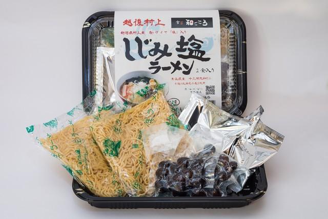 越後村上 食菜和ごころ ギスだんご(スープ付)