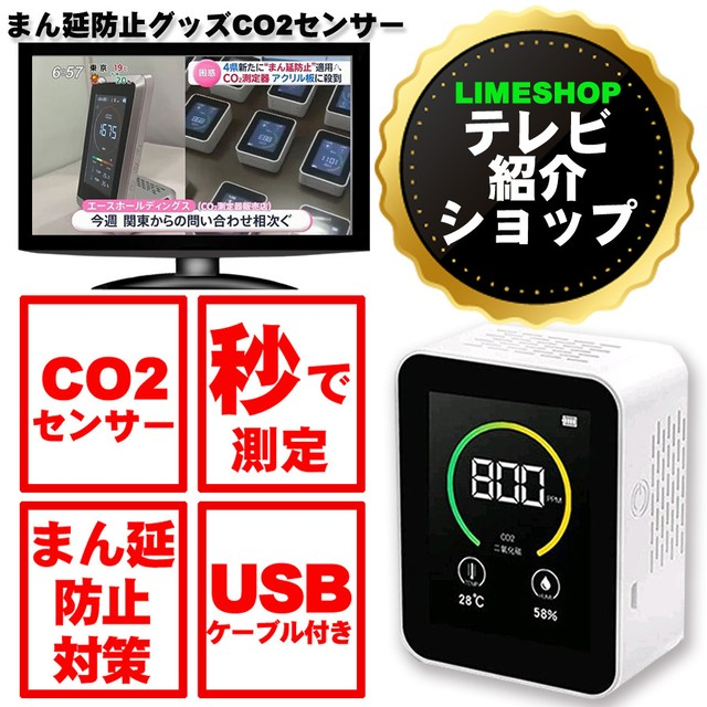 【テレビで紹介】CO2センサー 二酸化炭素 濃度計 測定器 日本語説明書 計測 計測器 飲食店