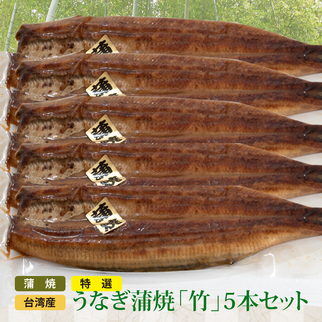SALE特選 台湾産 うなぎ蒲焼(竹5本セット)