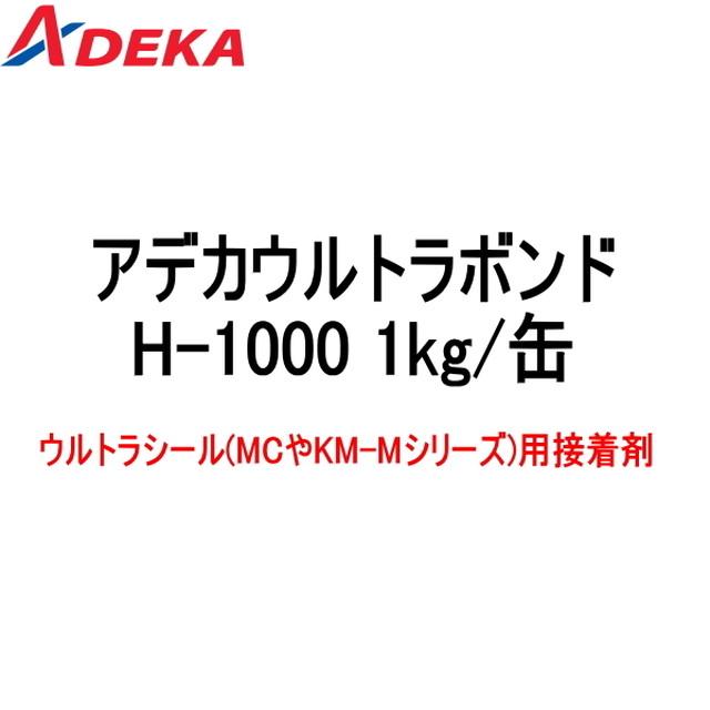 アデカウルトラシール アデカウルトラボンド H-1000 1kg/缶 一液型溶剤系 ADEKA アデカ