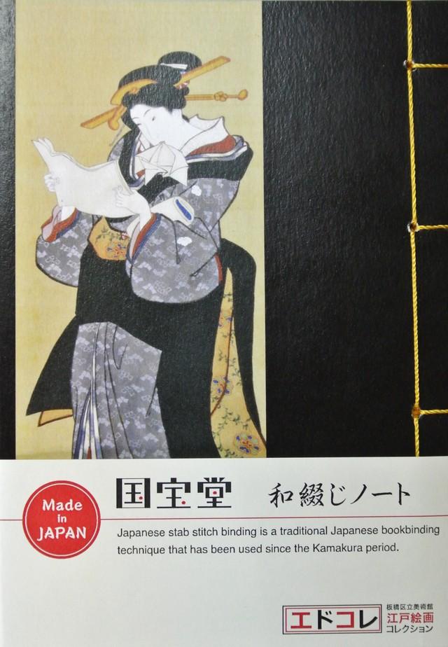和綴じノートA5(美人図 黒)