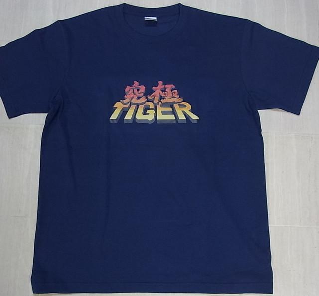 東亜プラン ピピル人祭! 究極タイガー限定Tシャツ