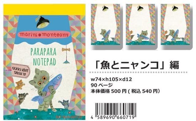 【パラパラメモTube(R)】魚とニャンコ編(マリーニ*モンティーニ )