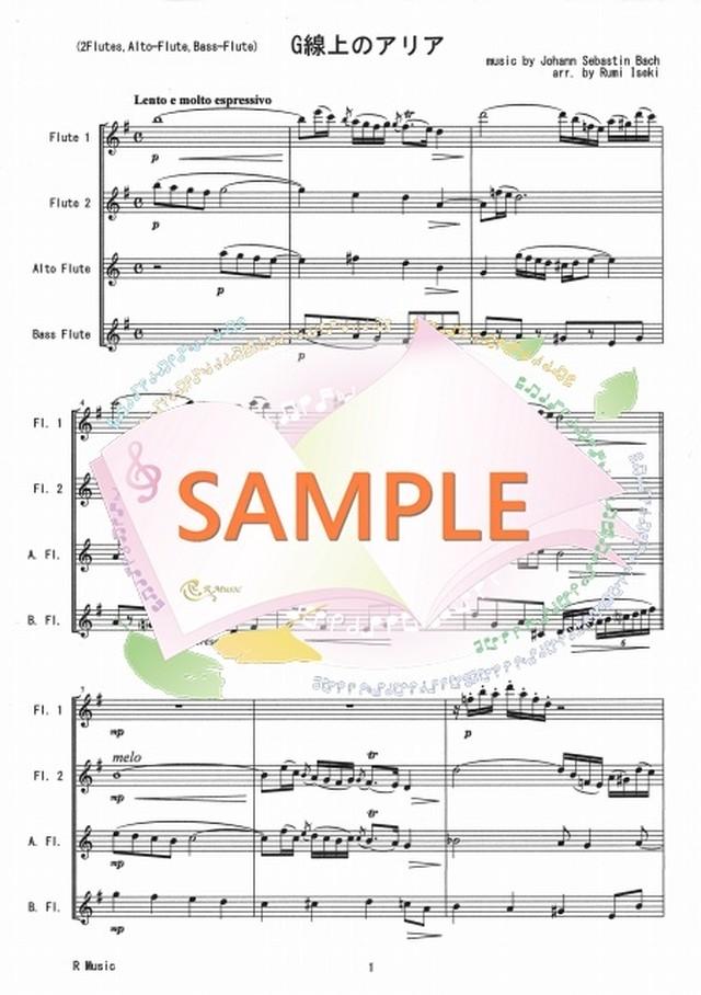 FQG011a G線上のアリア/J.S.バッハ:フルート四重奏(2Flutes,Alto-Flute,Bass-Flute)