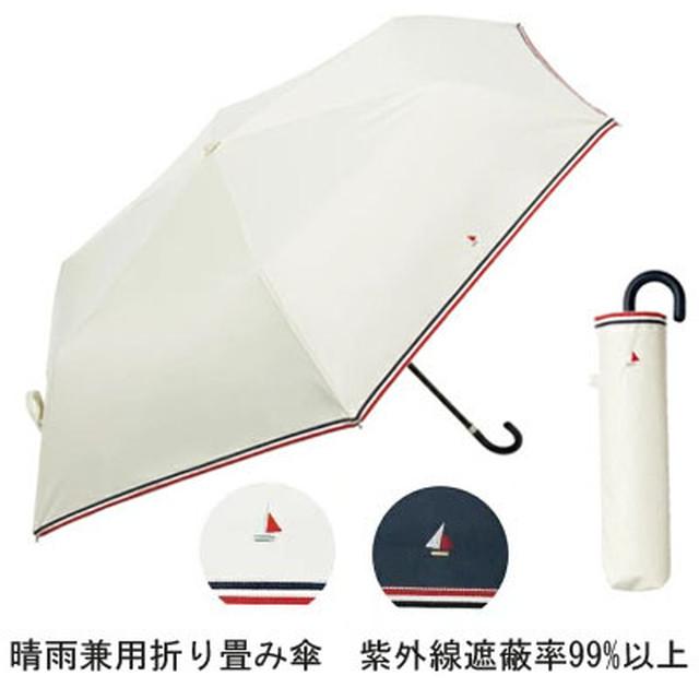 晴雨兼用折りたたみ傘 UVカット99%  直径88cm ワンポイントヨット柄 お散歩用に
