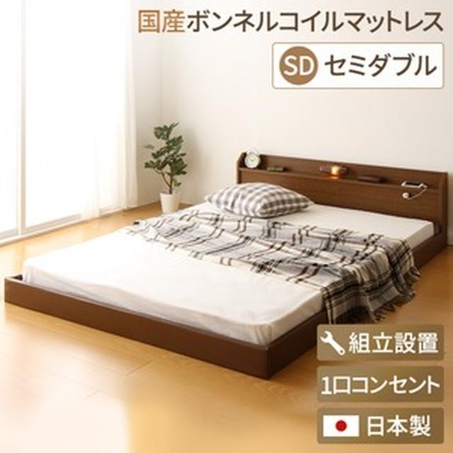 【組立設置費込】 宮付き コンセント付き 照明付き 日本製 フロアベッド 連結ベッド セミダブル (SGマーク国産ボンネルコイルマットレス付き) 『Tonarine』 トナリネ ブラウン 【代引不可】