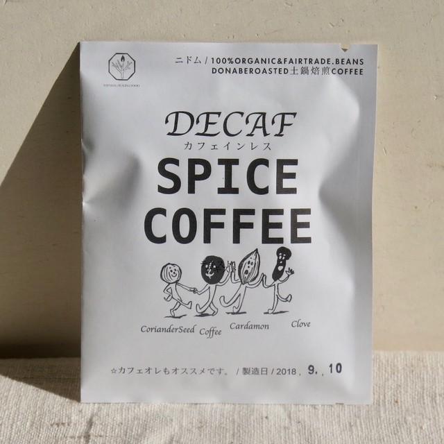 スパイスコーヒー(デカフェ)ドリップパック - メイン画像