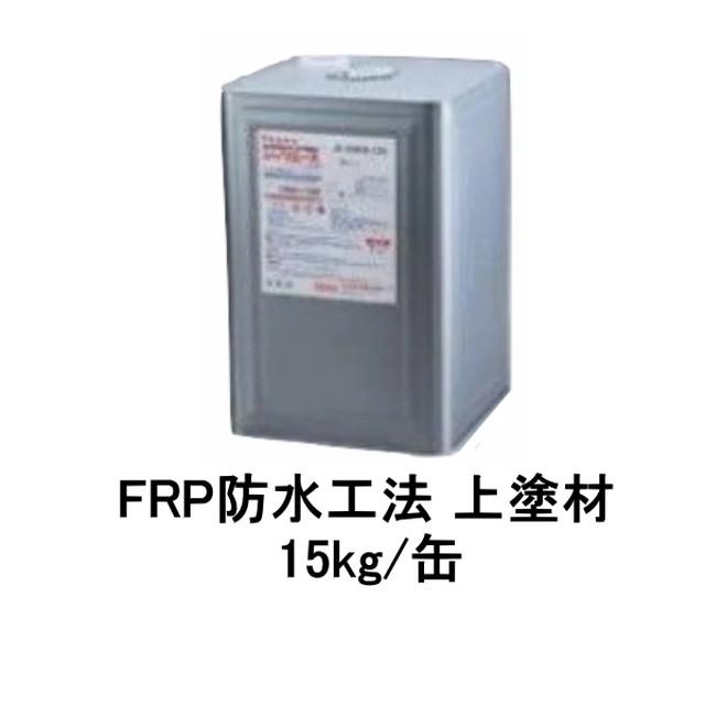 frp防水材料 ジョリエース JE-2090 骨材なし グレー C20 15kg/缶 防水トップコート AICA アイカ