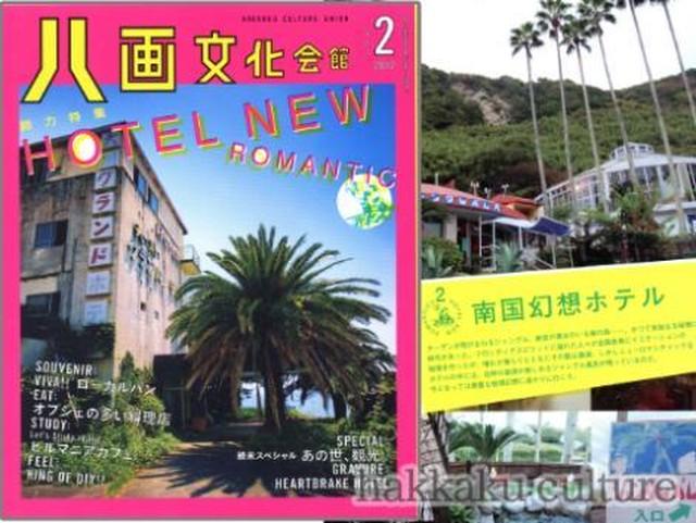 雑誌 - 八画文化会館 vol.2 特集:HOTEL NEW ROMANTIC - 八画出版部