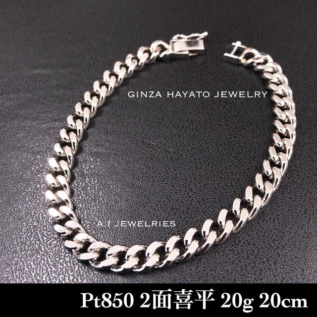 Pt850 プラチナ850 2面喜平 2cut 20g 20cm bracelet mens メンズ ブレスレット