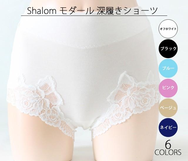 【Shalom】シャローム  【rose】  モダール深履きショーツ  【M/Lサイズ】